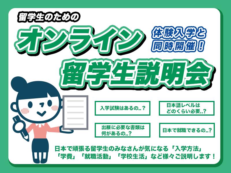 留学生のためのオンライン留学生説明会