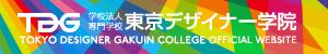 専門学校 東京デザイナー学院